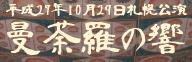 mandara-baner